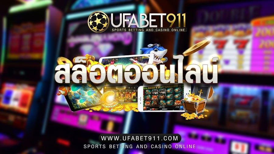 เว็บคาสิโน UFABET911